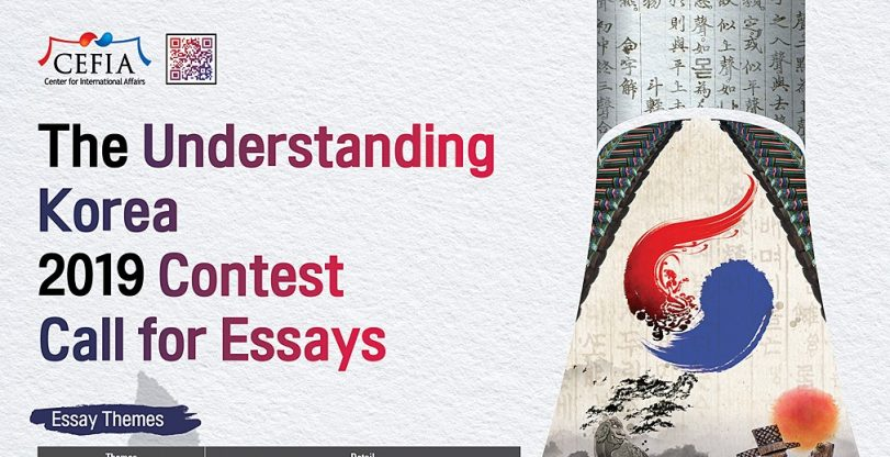 Understanding Korea 2019 Contest Writing